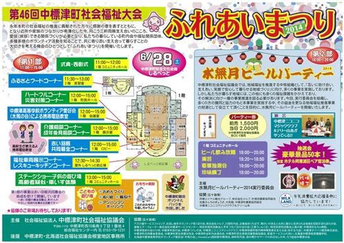 2014.06.25_fukushitaikai.jpg