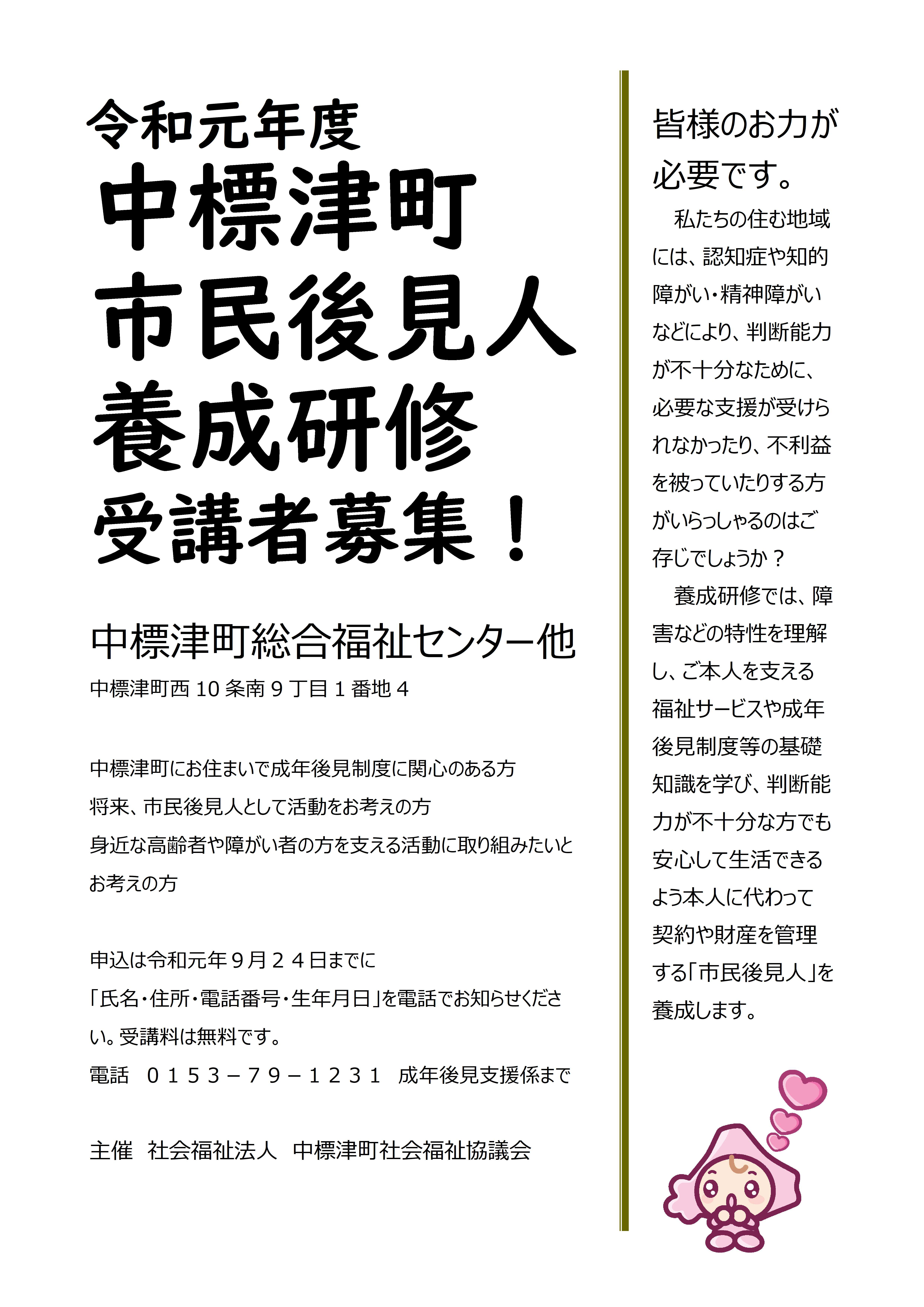 2019.08.26_R01shimiyousei1.jpg